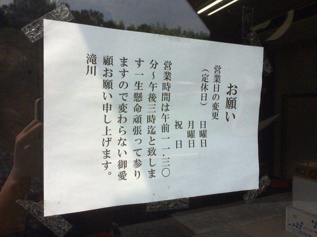 滝川ホルモン店 営業時間