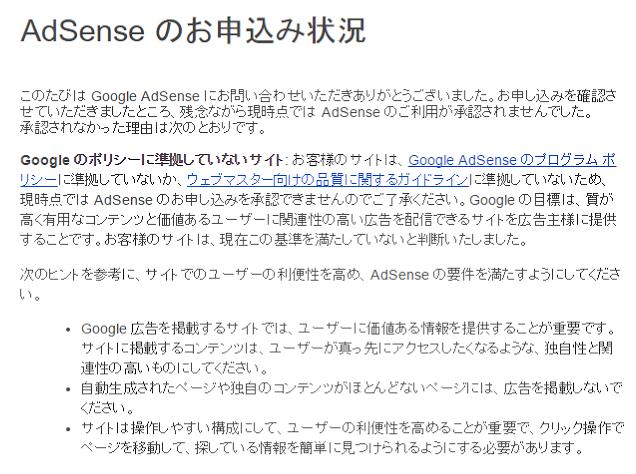 一次審査 Googleアドセンス