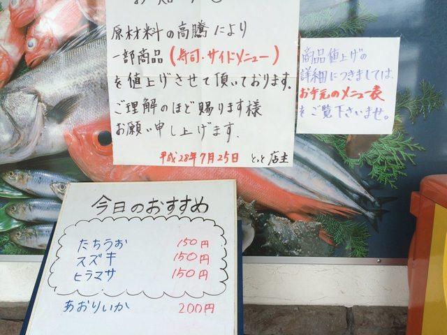 海鮮とっと 値上がり