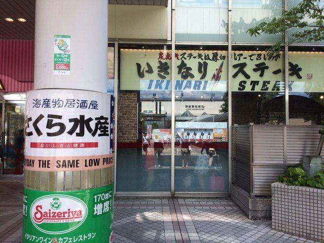 いきなりステーキ 幕張.jpeg