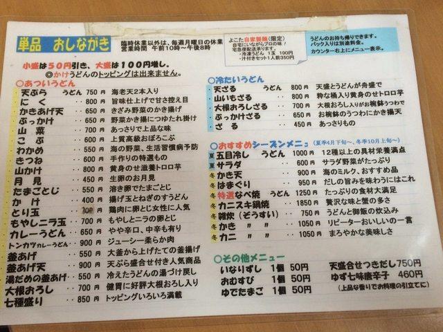 うどん よこた メニュー1.jpg