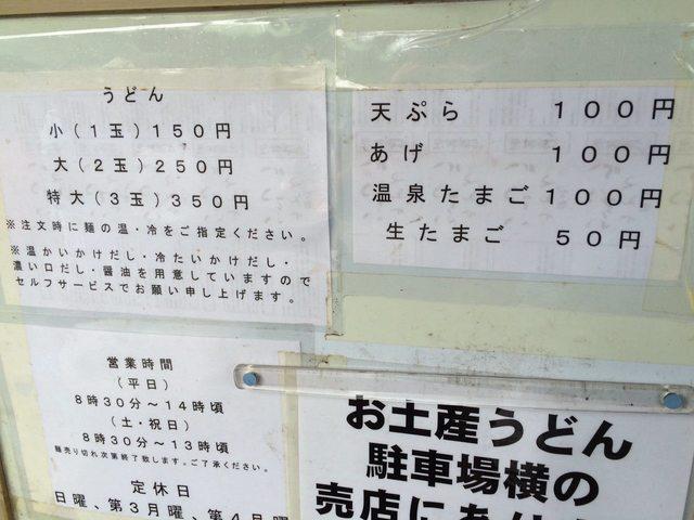 がもううどん 香川1.jpg