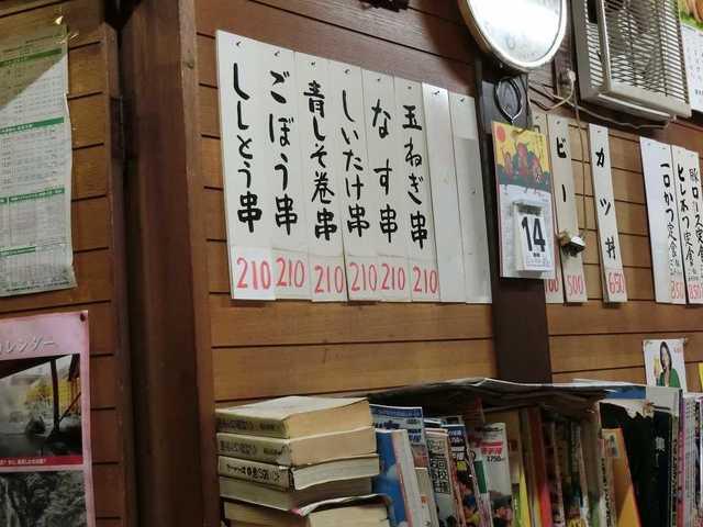 とん喜 メニュー.jpg