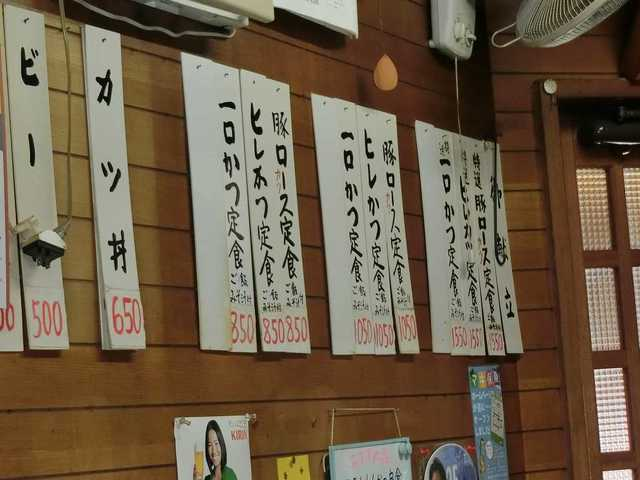 とん喜 メニュー1.jpg
