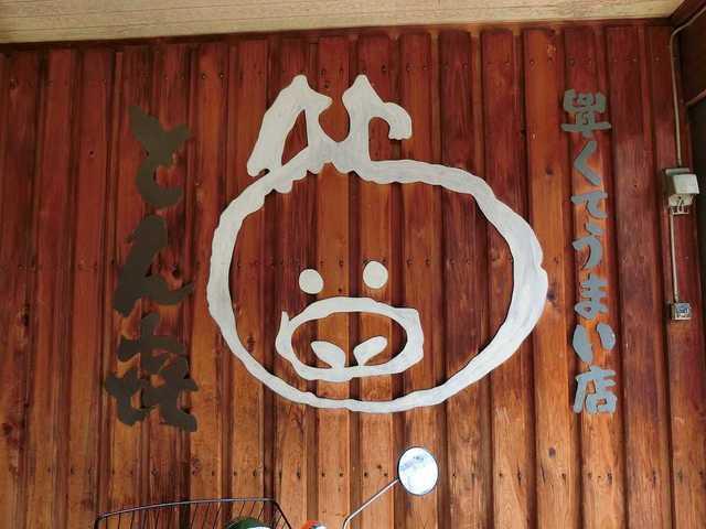 とん喜 津山2.jpg