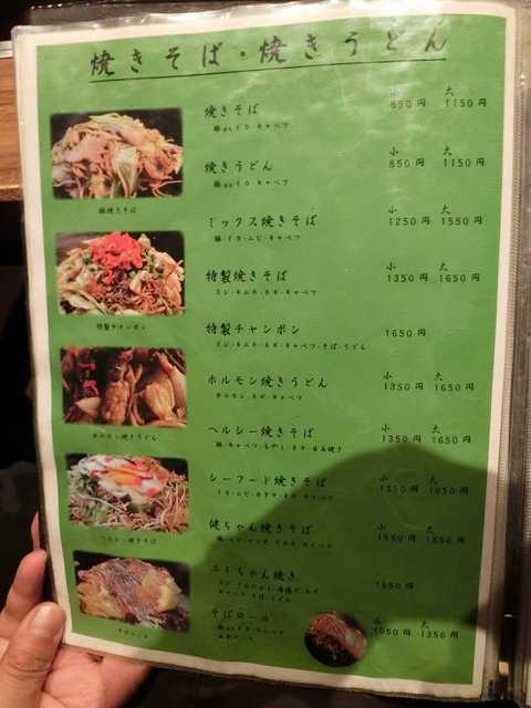 オモニ メニュー3.jpg