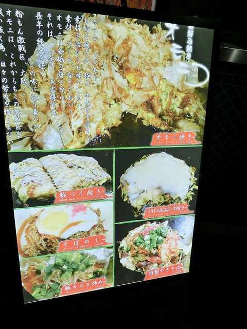 オモニ 大阪1.jpg