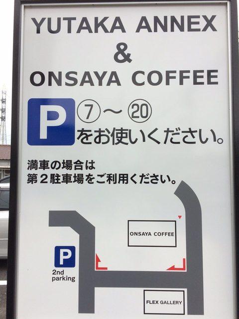 オンサヤコーヒー 津山店 駐車場.jpg