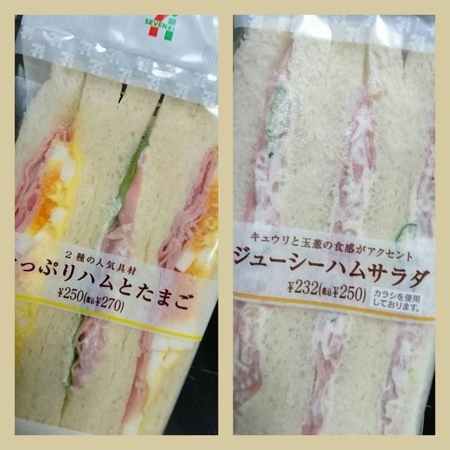 セブンイレブン サンドイッチ.jpg