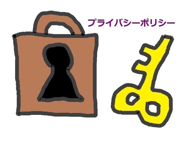 プライバシーポリシー.jpg