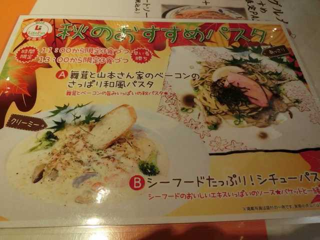 リトファン 津山店 メニュー2.jpg