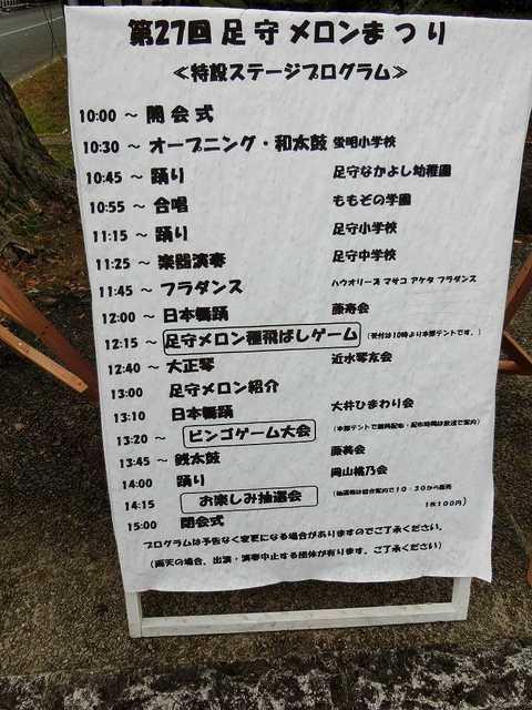 足守メロン祭り プログラム.jpg