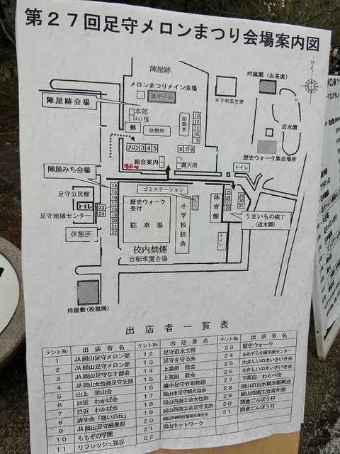 足守メロン祭り 出店.jpg