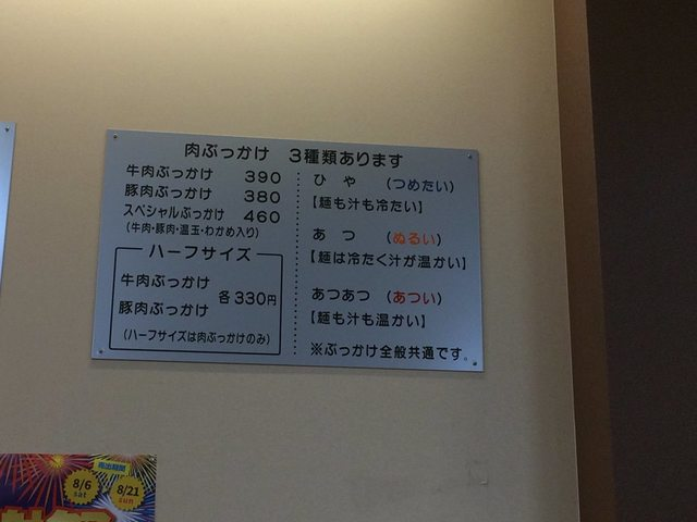 麺処 綿谷 肉ぶっかけ メニュー.jpg