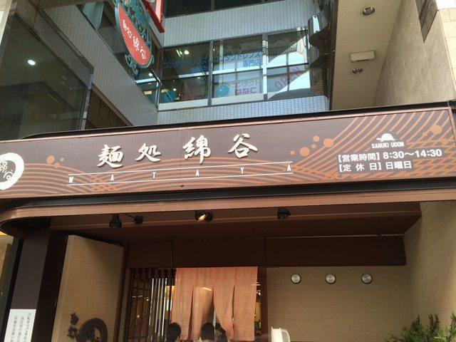麺処綿谷 .jpg